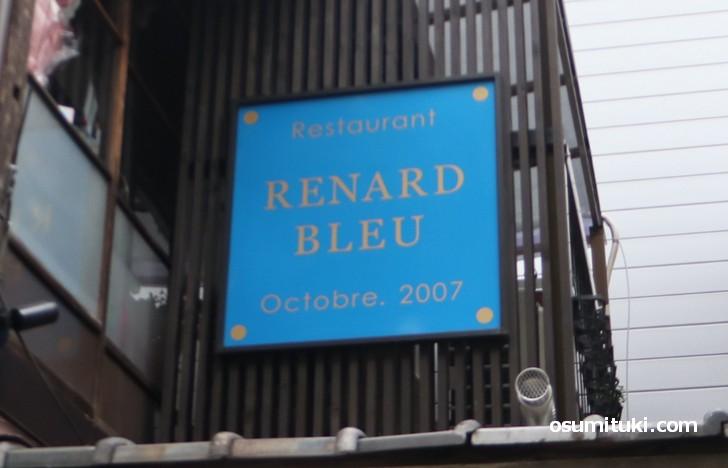 2007年に姉小路高倉で開業したフレンチ料理店「ルナールブルー」が紫竹に移転