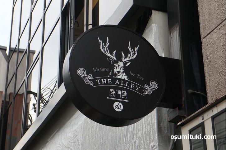 四条烏丸に「THE ALLEY 京都・四条店」が新店オープンします!(2019年4月26日)
