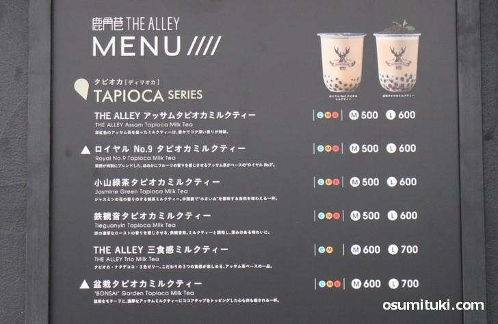 タピオカティーは500円からあります