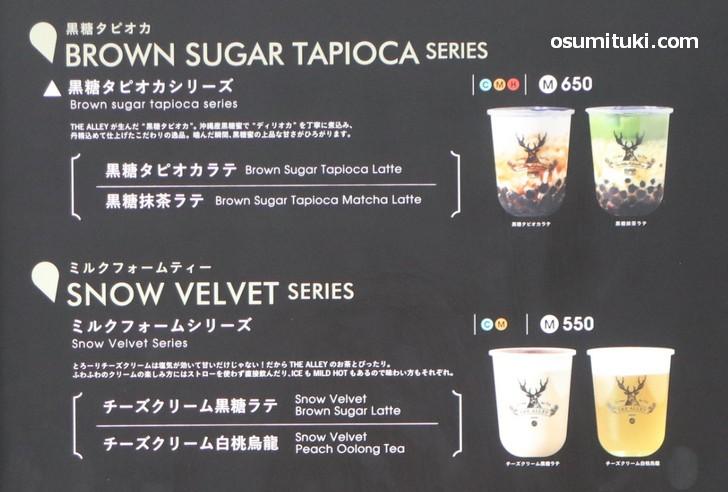 黒糖タピオカシリーズとミルクフォームシリーズ