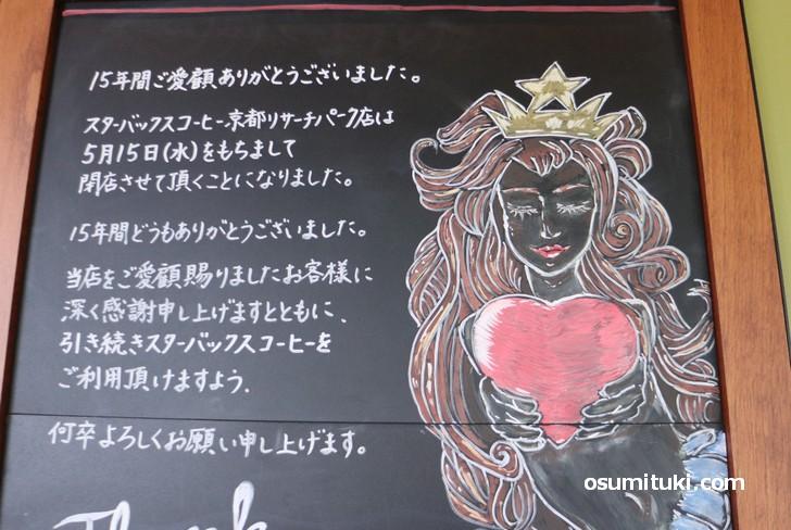 スターバックスコーヒー 京都リサーチパーク店が15年の歴史に幕