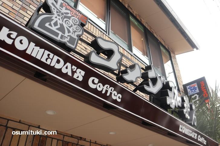 伏見稲荷大社の前にコメダ珈琲店が新店オープン!