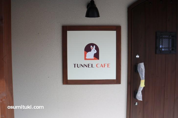ふしぎの国のアリスかな、看板にはウサギのマークと「トンネルカフェ」という屋号