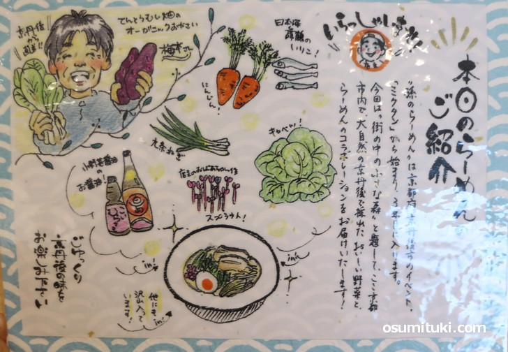 ラーメンは京丹後の産物でつくられています
