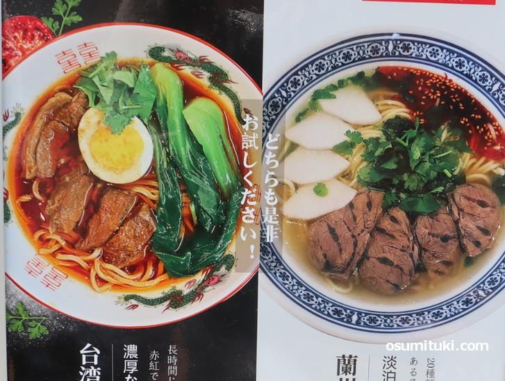 蘭州牛肉麺は2種類