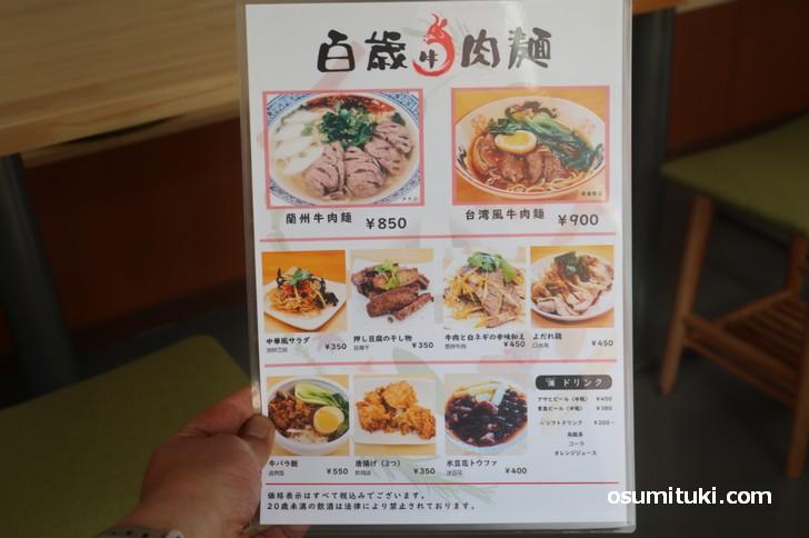 メニューと値段(百歳牛肉麺)