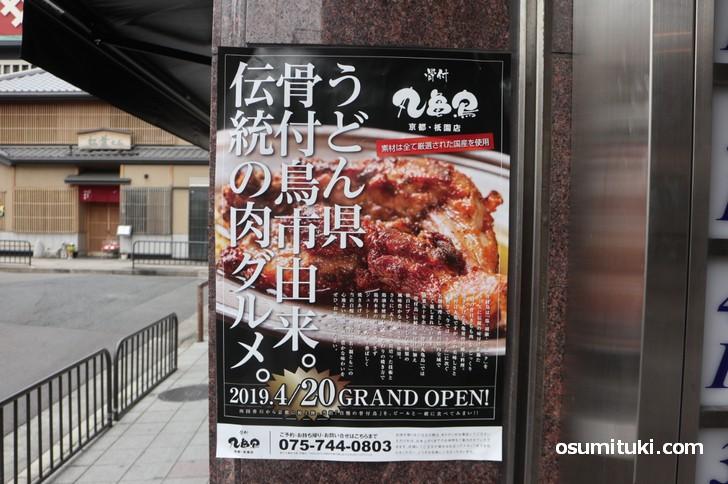 骨付丸亀鳥 京都・祇園店が2019年4月20日にオープンしていました