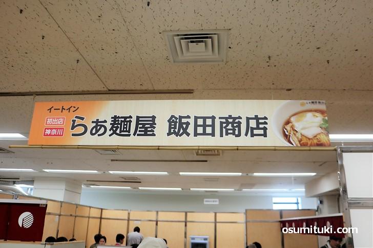 2019年4月24日~大丸京都店の7階催事場で出店した「らぁ麺屋 飯田商店」
