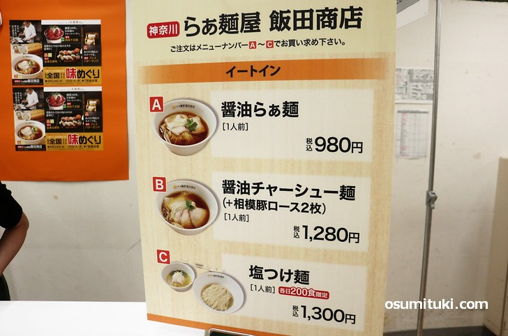 メニューと値段(らぁ麺屋 飯田商店 大丸京都店)