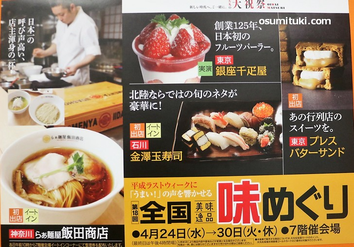 「第18回 全国美味逸品味めぐり」のポスター