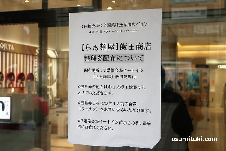 全国美味逸品味めぐり 飯田商店の整理券についての告知ポスター