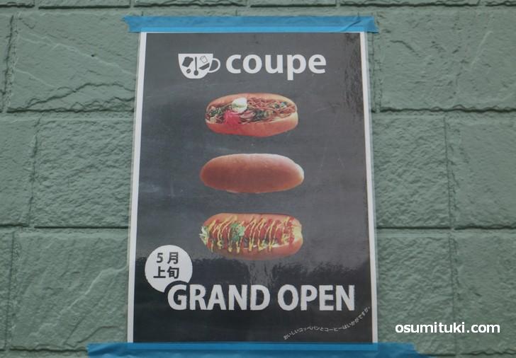 コーヒーとコッペパンの店「coupe」のオープン告知ポスター