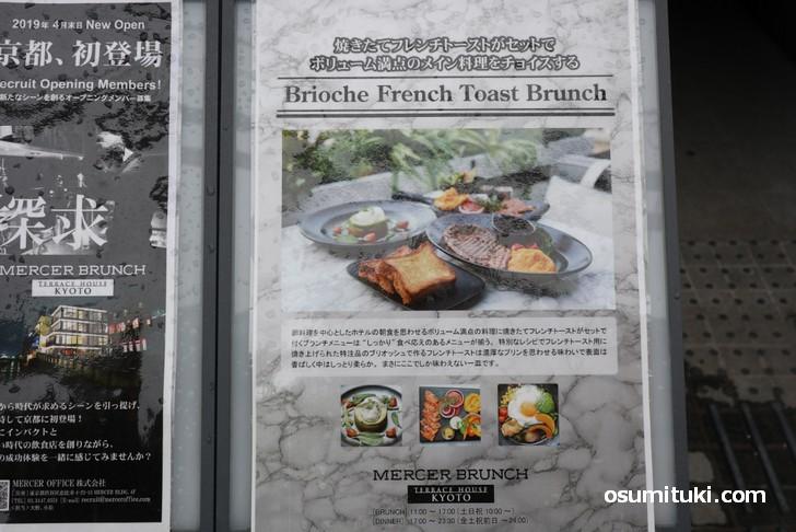 2019年5月1日新店オープン「MERCER BRUNCH KYOTO」