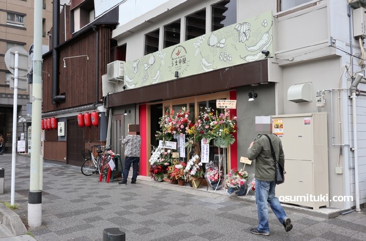 四条大宮駅のバスロータリーで開業した「うま辛屋大宮本店」