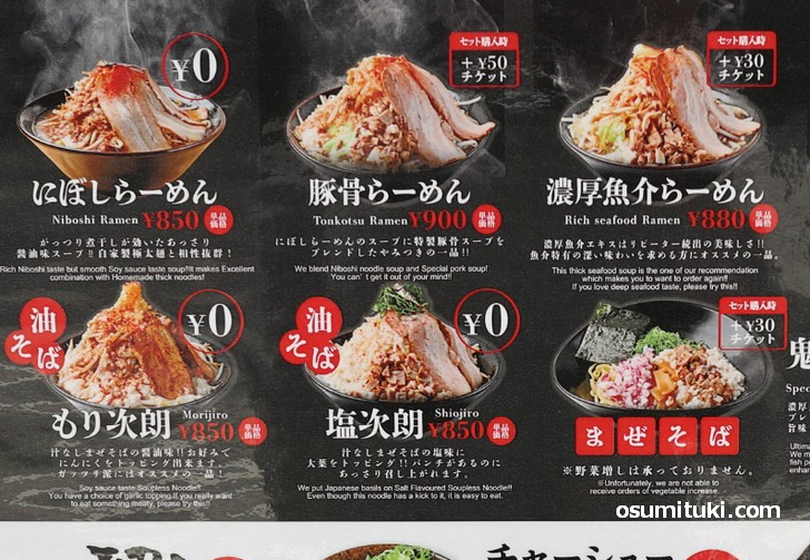 メニューと値段は丼セットで掲示されます(中野屋 THE JIRO 四条烏丸店)