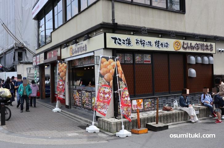 じゃんぼ総本店(西院店)が2019年4月20日新店オープン