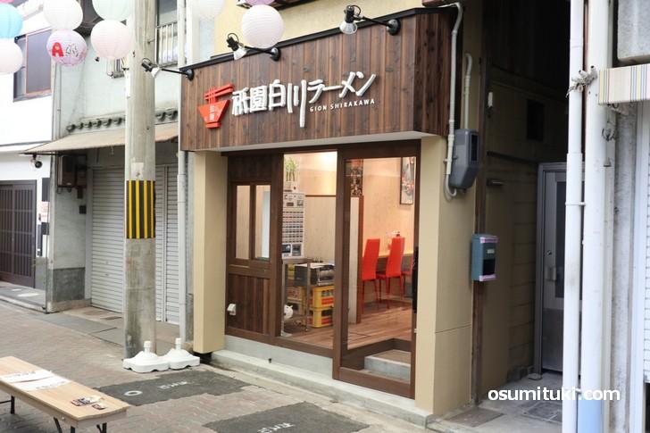 祇園白川ラーメン、古川町商店街で2019年5月1日新店オープン