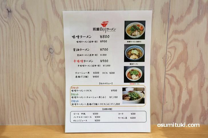 祇園白川ラーメン メニューと値段