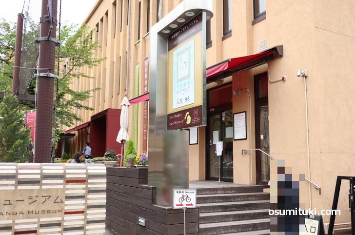 前田珈琲 マンガミュージアム店、場所は入口すぐ入ったところです