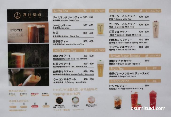 メニューと値段(霧社茶町 京都河原町店)