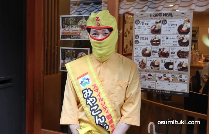 宮崎で話題のカレー専門店「カレー倶楽部ルウ」が京都初出店