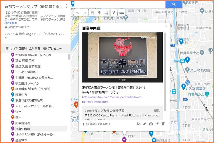 京都ラーメンマップ(2019年4月号)