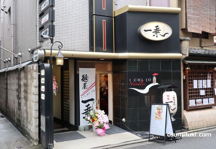 麺屋一乗 (京都・祇園)