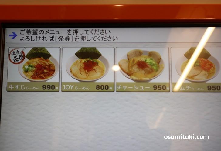 メニューと値段(麺屋一乗)