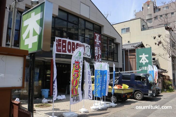 山科でオープン!24時間年中無休スポーツジム「EVERY BODY山科店」