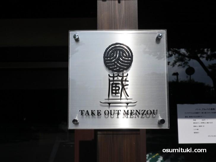 山元麺蔵のテイクアウト専門店「TAKE OUT MENZOU」