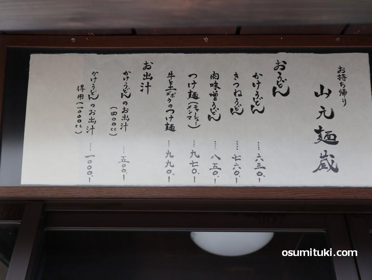 店名は「お持ち帰り山元麺蔵(TAKE OUT MENZOU)」です
