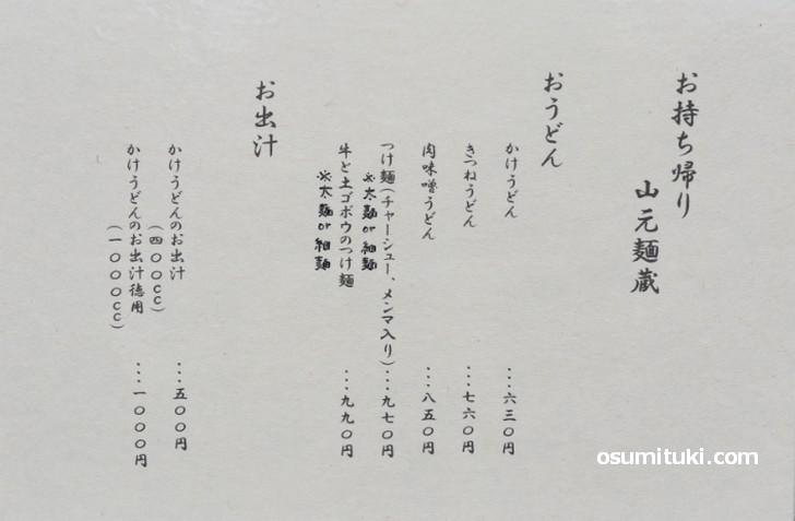 山元麺蔵のテイクアウト専門店「TAKE OUT MENZOU」の持ち帰りメニュー