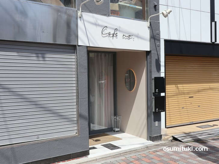 外観が分かりづらいので混雑はしていませんでした(Cafe no.kyoto)