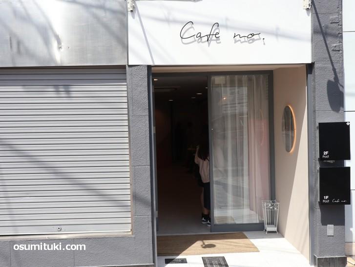 Cafe no.kyoto 営業時間は「11時~19時」です