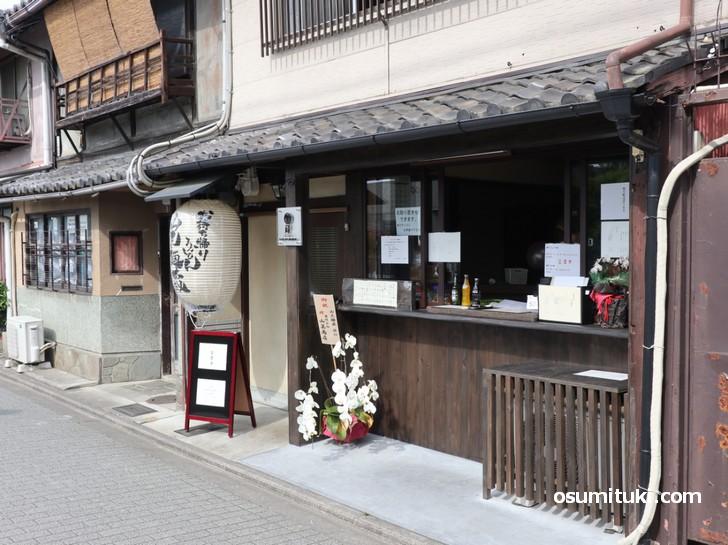 山元麺蔵のテークアウト専門店「お持ち帰り山元麺蔵」