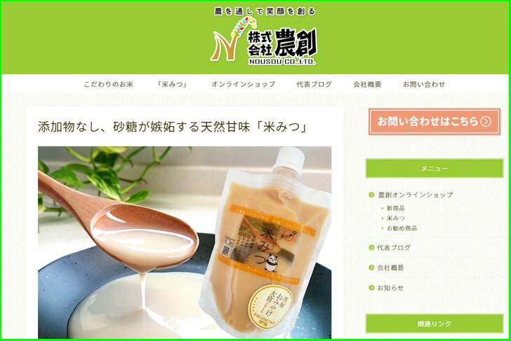 米みつは株式会社「農創」の公式サイトから通販可能です