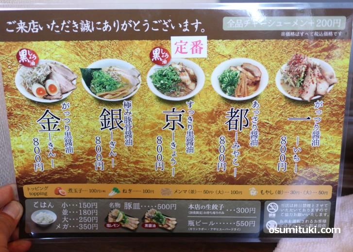 メニューと値段(麺屋 京都 龍仙)