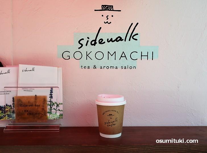 side walk GOKOMACHI は自家栽培ハーブティーの専門店