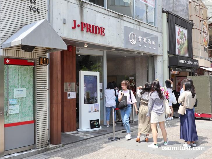 2019年5月4日に新店オープンした「霧社茶町 京都河原町店」