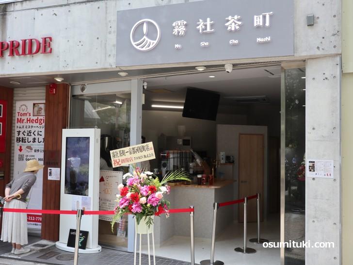 霧社茶町 京都河原町店
