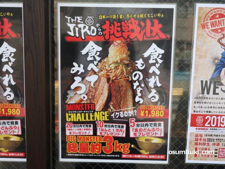 THE JIEO からの挑戦状「ビッグモンスターチャレンジ」