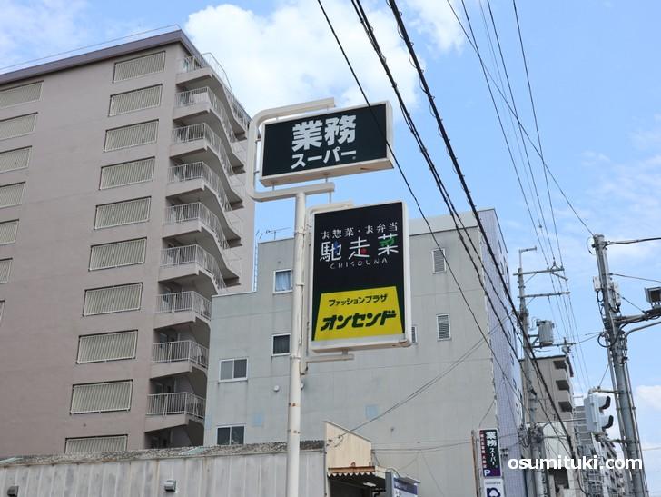 千本今出川に「業務スーパー」が開業していました