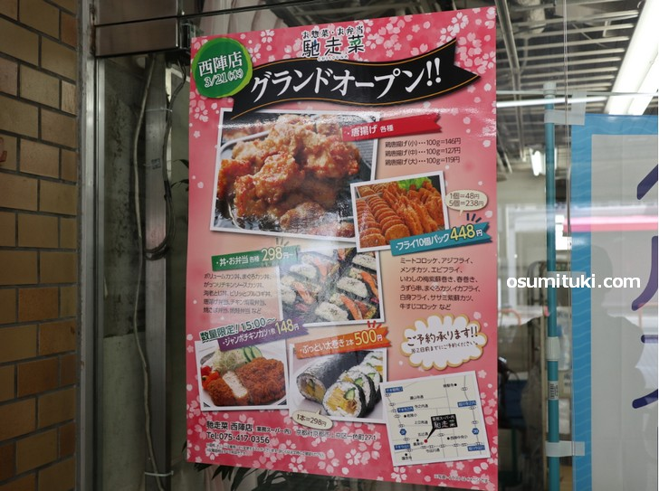 弁当コーナーである「馳走菜」では298円弁当が売られています