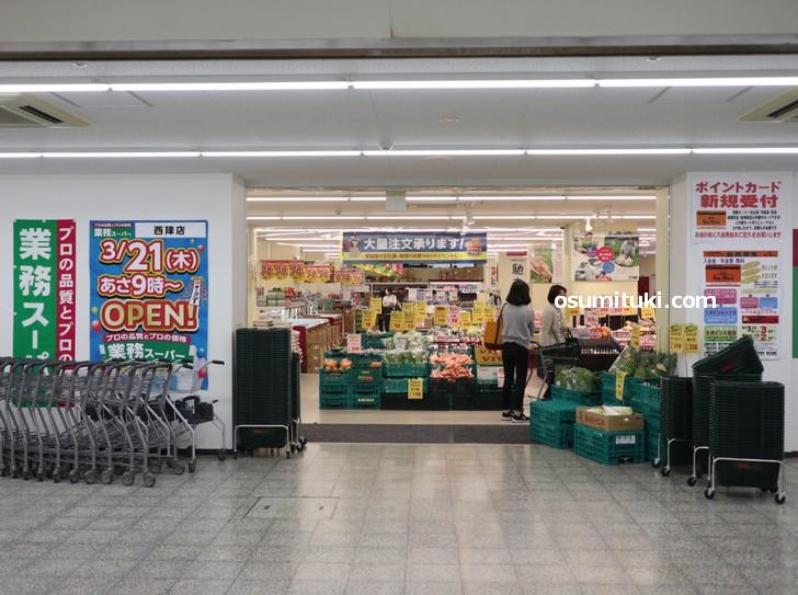 業務スーパー西陣店、3月21日9時に開業したそうです