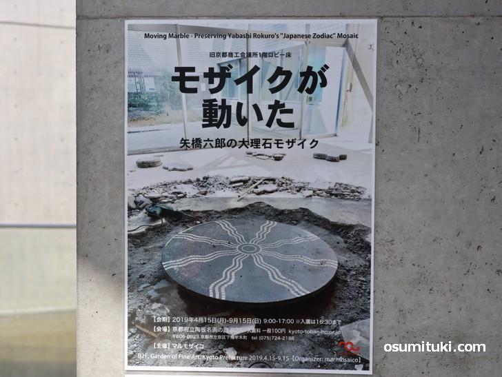 京都府立陶板名画の庭「モザイクが動いた」展