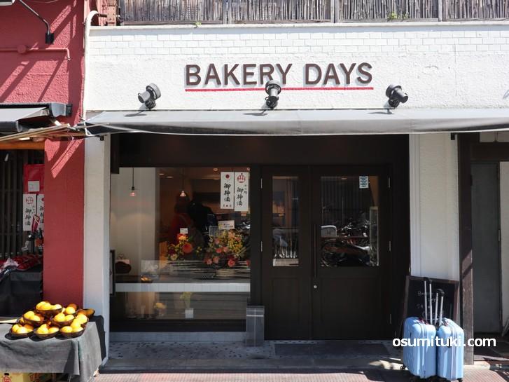 BAKERY DAYS の営業時間は「9時~17時」