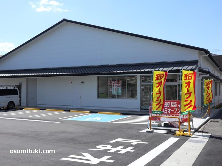 2019年5月30日に新店オープンする「スギ薬局西賀茂店」