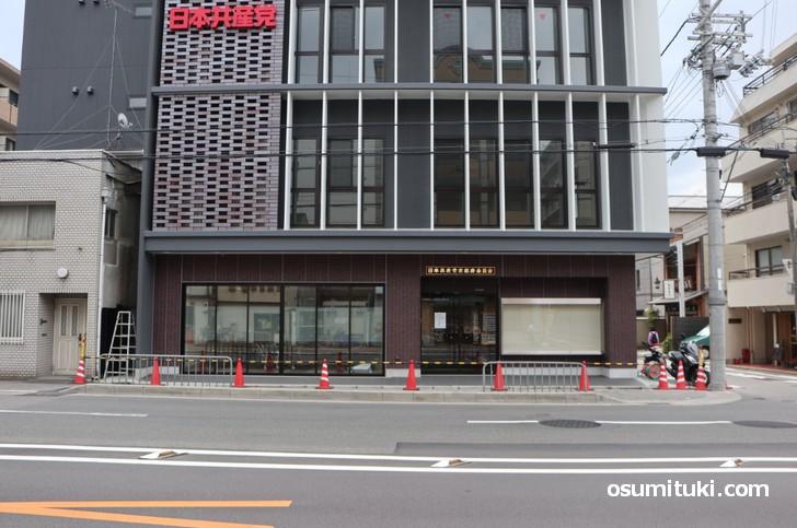 日本共産党京都府委員会(新事務所)