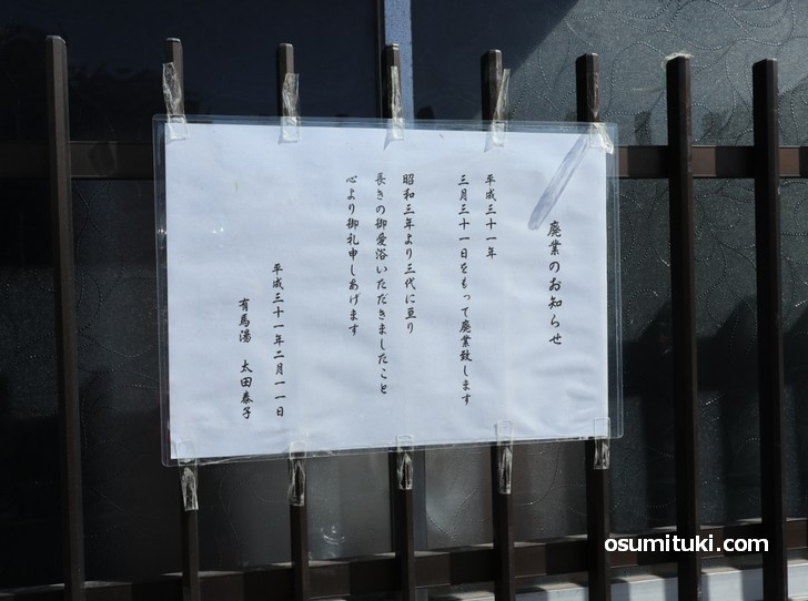 昭和3年創業「有馬湯」の閉店告知