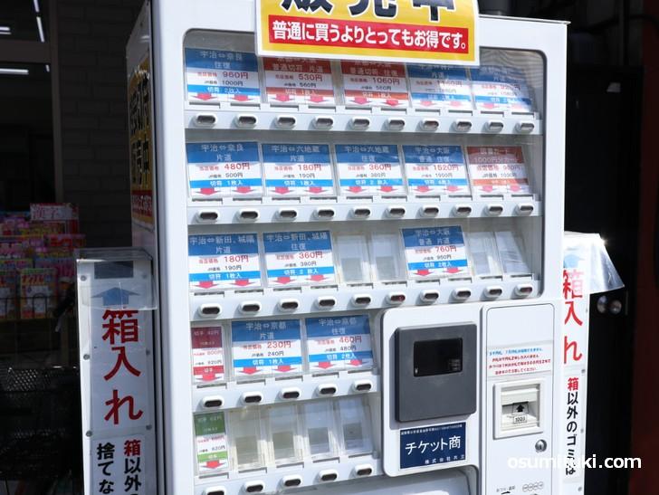 JR宇治駅の格安キップ自販機の場所は宇治書店の前です